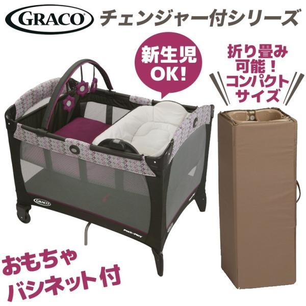 グレコ Graco ベビーベッド 折りたたみ プレイヤード 新生児可 オムツ