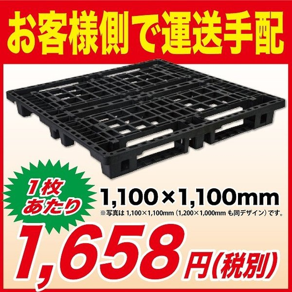 関東エリア用 物流(樹脂)プラスチックパレット すのこ 1100x1100(お客様運送手配限定)|mj-wholesale