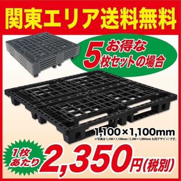 関東エリア用 物流(樹脂)プラスチックパレット すのこ 1100x1100 5枚セット|mj-wholesale