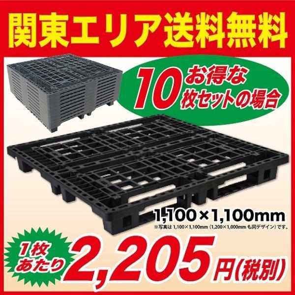 関東エリア用 物流(樹脂)プラスチックパレット すのこ 1100x1100 10枚セット|mj-wholesale