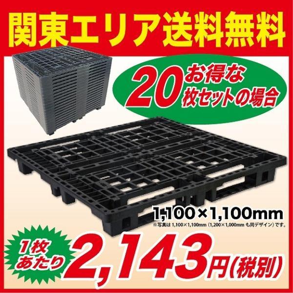 関東エリア用 物流(樹脂)プラスチックパレット すのこ 1100x1100 20枚セット|mj-wholesale