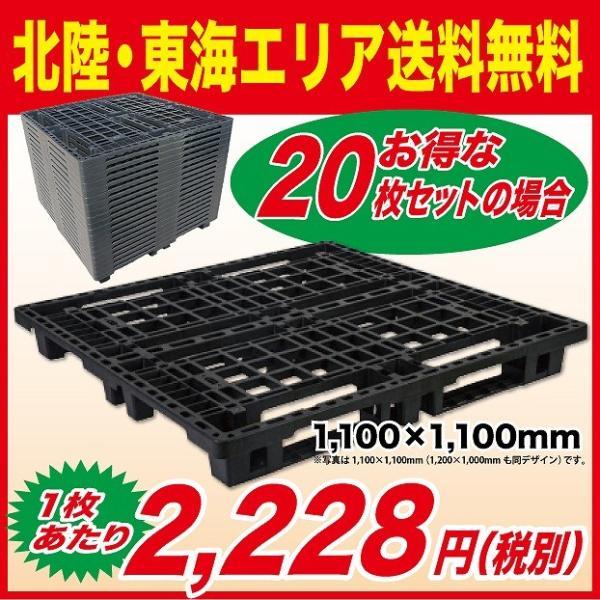 北陸・東海エリア用 物流(樹脂)プラスチックパレット すのこ 1100x1100 20枚セット|mj-wholesale