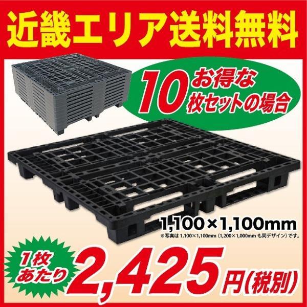 近畿エリア用 物流(樹脂)プラスチックパレット すのこ 1100x1100 10枚セット|mj-wholesale