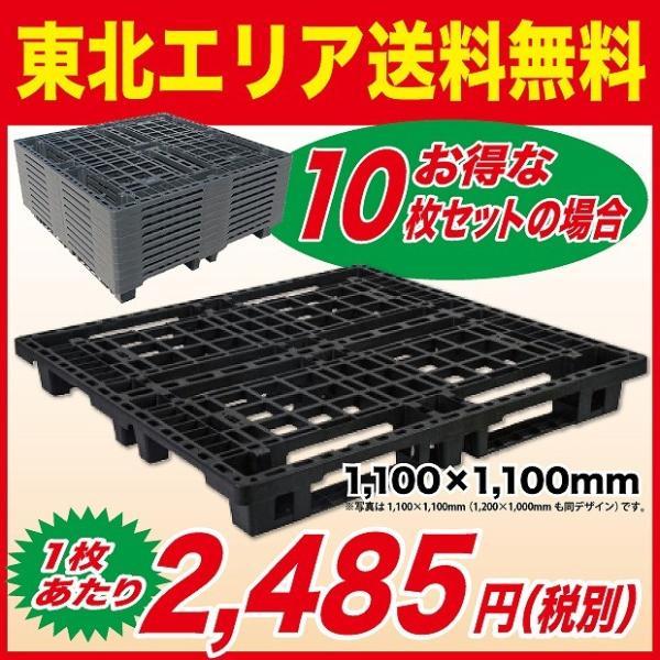 東北エリア用 物流(樹脂)プラスチックパレット すのこ 1100x1100 10枚セット|mj-wholesale
