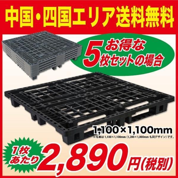 四国中国エリア用 物流(樹脂)プラスチックパレット すのこ 1100x1100 5枚セット|mj-wholesale