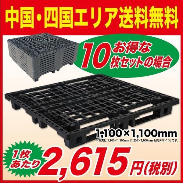 四国中国エリア用 物流(樹脂)プラスチックパレット すのこ 1100x1100 10枚セット|mj-wholesale