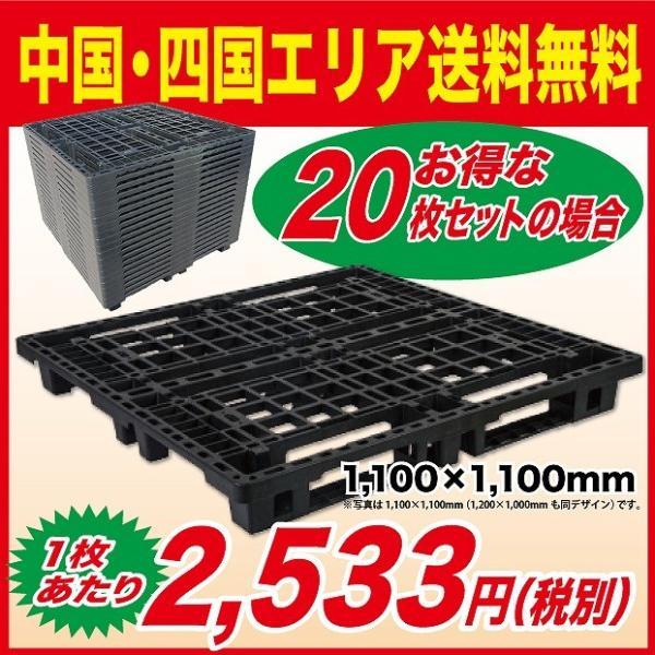 四国中国エリア用 物流(樹脂)プラスチックパレット すのこ 1100x1100 20枚セット|mj-wholesale