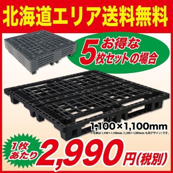 北海道エリア用 物流(樹脂)プラスチックパレット すのこ 1100x1100 5枚セット|mj-wholesale
