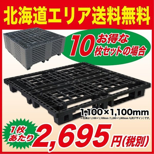 北海道エリア用 物流(樹脂)プラスチックパレット すのこ 1100x1100 10枚セット|mj-wholesale