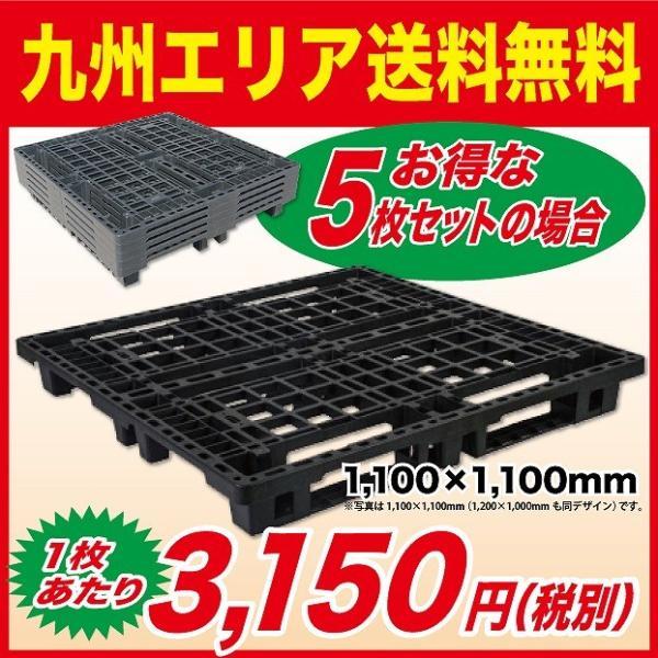 九州エリア用 物流(樹脂)プラスチックパレット すのこ 1100x1100 5枚セット|mj-wholesale