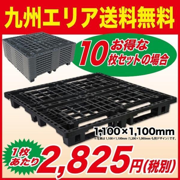 九州エリア用 物流(樹脂)プラスチックパレット すのこ 1100x1100 10枚セット|mj-wholesale