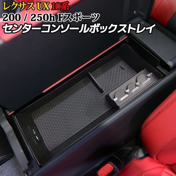 レクサスUX UX200 UX250h コンソールボックストレイ 小物 収納 アクセサリー 便利 グッズ カスタムパーツ 内装 ハイブリッド 10系 HYBRID LEXUS UX SPORTS|mkcorporation8