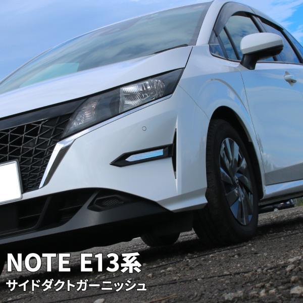 日産 ノート e13 パーツ サイドダクトガーニッシュ 2P 新型 NOTE E13 e-POWER