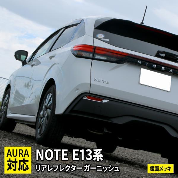 日産 ノート e13 パーツ リアリフレクターガーニッシュ 2P ドレスアップ 外装 カスタムパーツ 新型 NOTE E13 e-POWER