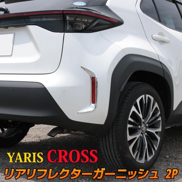 トヨタ ヤリスクロス リアリフレクターガーニッシュ 2P アクセサリー エアロパーツ 外装 ハイブリッド YARIS CROSS
