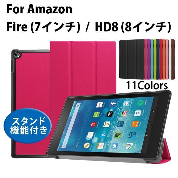 Amazon New Fire HD 8 ケース 2015 New Fire 7カバー 手帳型 レザーケース 3つ折り開き スタンドカバー 軽量 薄型 オシャレ|mkcorporation8