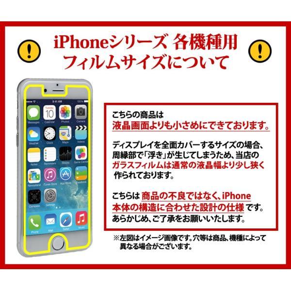 強化ガラスフィルム iPhone XS Max iPhone XR iPhone8 Plus iPhone X 7 6s SE アイフォンXS 保護フィルム 硬度9H 液晶保護シート|mkcorporation8|08