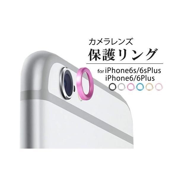 レンズ保護リング iPhone6s iPhone6 Plus用 スマホカメラ保護 おしゃれ アクセント ファッショナブル かわいい 破損傷予防 アルミ合金|mkcorporation8|03