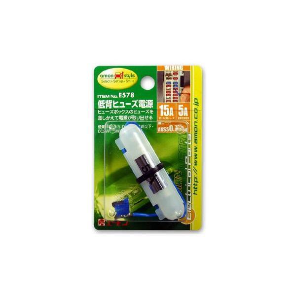 エーモン 低背ヒューズ電源 -E578
