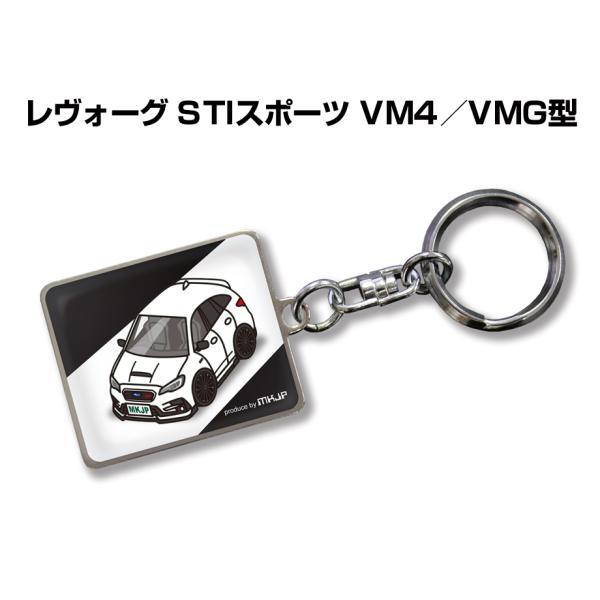 MKJP 車種別かわカッコいい キーホルダー スバル レヴォーグ STIスポーツ VM4/VMG型 ゆうメール送料無料