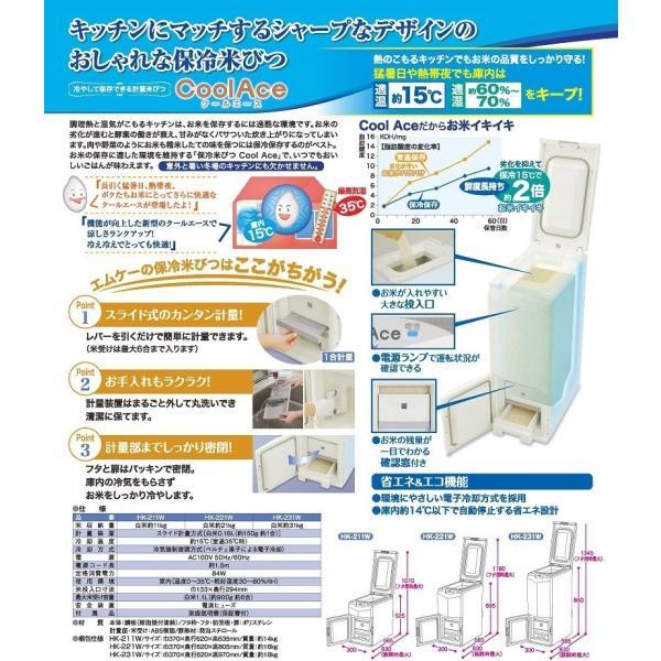 保冷米びつ 「Cool Ace」HK-231W 米容量31kgタイプ mkseiko 03