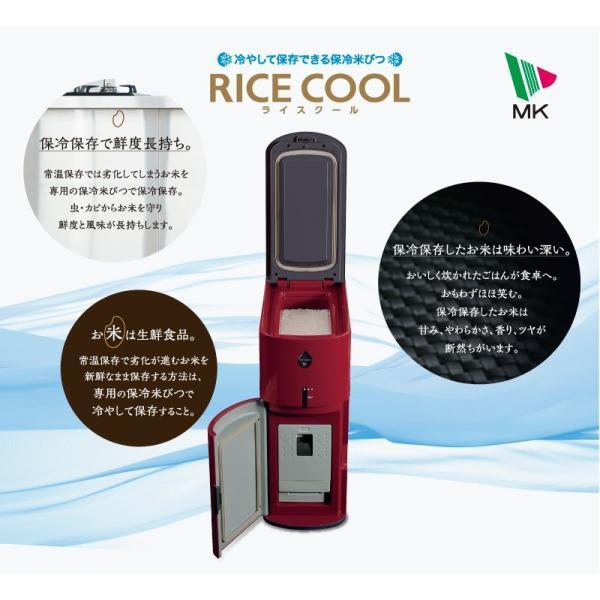 保冷米びつ 「RICE COOL」HRC-05SW 5kgタイプ(ライスホワイト) mkseiko 02