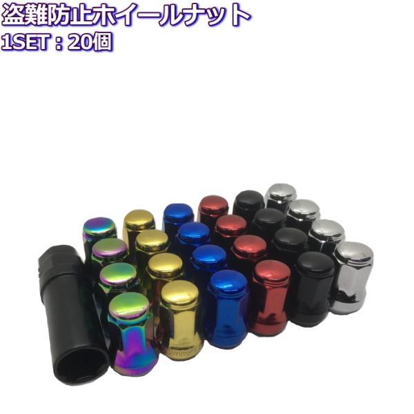 (ヘプタゴンタイプ)フルロックナット 20個セット 全6色 袋タイプ M12 (P1.25/P1.5) (19HEX/21HEX兼用) (赤/青/黒/金/銀/虹)|mkst