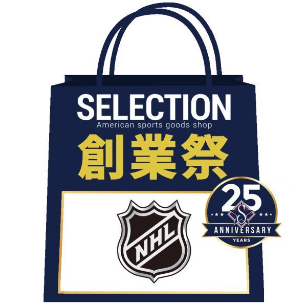 ご予約 25周年創業祭パック NHL 2021 ラッキーバッグ ミステリーボックス 福袋