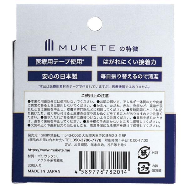 MUKETE(仮性包茎補助テープ) mlife 02