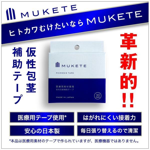 MUKETE(仮性包茎補助テープ) mlife 03