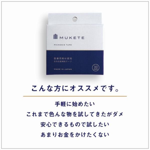 MUKETE(仮性包茎補助テープ) mlife 04