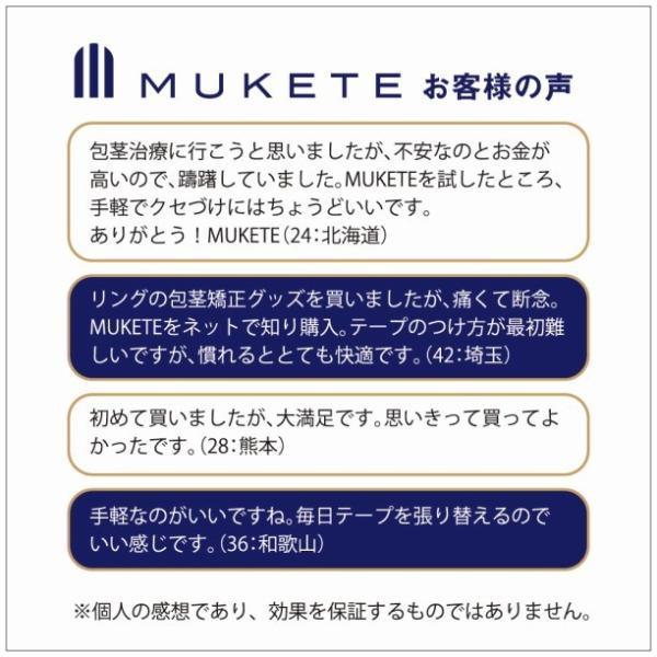 MUKETE(仮性包茎補助テープ) mlife 07