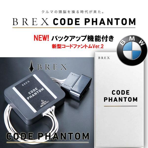 新型モデル BREX CODE PHANTOM for BMW Ver.2 ブレックス コードファントム BMWコーディング デイライト TVキャンセル 新型 BMW Coding BKC990 BMW mline 03