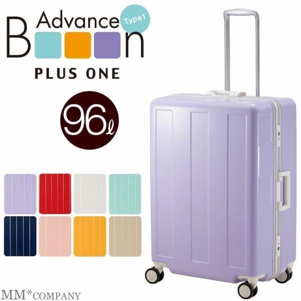 PLUS ONE(プラスワン)スーツケース 超軽量 Booon1(ブーン)フレーム 110-67 6泊〜長期用 Lサイズ 大型 キャリーケース