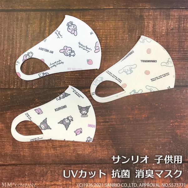子供用マスク(1枚入り)UVカット抗菌消臭かわいいサンリオマイメロディクロミシナモロールシフレ2281024
