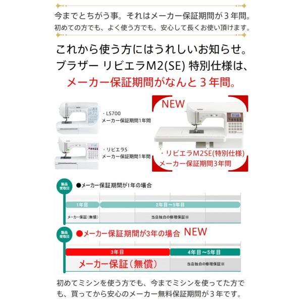 ミシン 本体 初心者  新製品 ブラザー ミシン リビエラM2SE CPU2901 コンピュータミシン|mm1|03