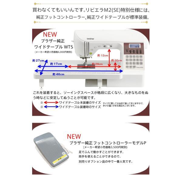 ミシン 本体 初心者  新製品 ブラザー ミシン リビエラM2SE CPU2901 コンピュータミシン|mm1|04