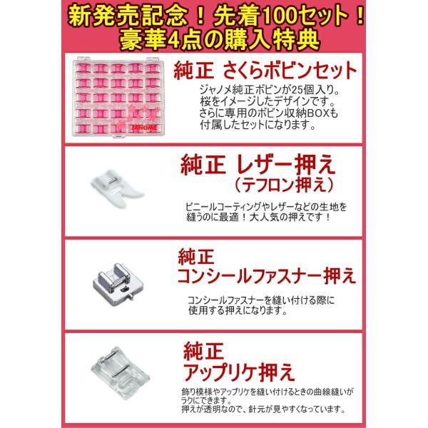 ミシン 本体 初心者 新製品 ジャノメ MP580MSE コンピュータミシン|mm1|02