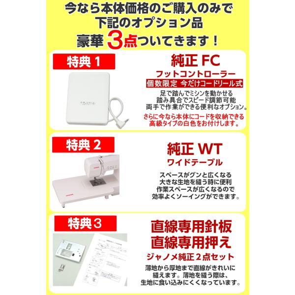 ミシン 本体 初心者 新製品 ジャノメ MP580MSE コンピュータミシン|mm1|03