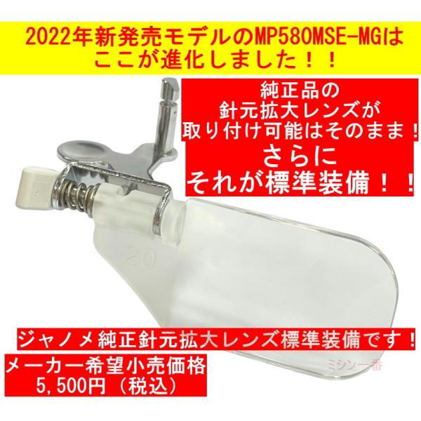 ミシン 本体 初心者 新製品 ジャノメ MP580MSE コンピュータミシン|mm1|04