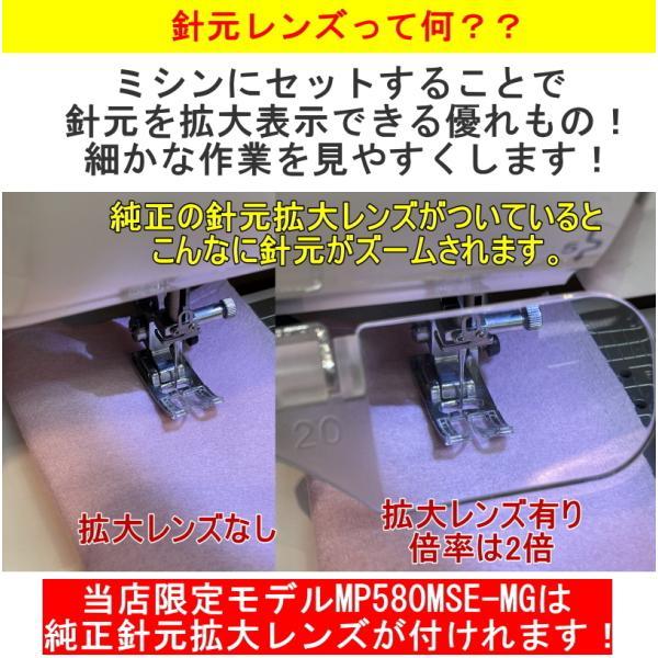 ミシン 本体 初心者 新製品 ジャノメ MP580MSE コンピュータミシン|mm1|05