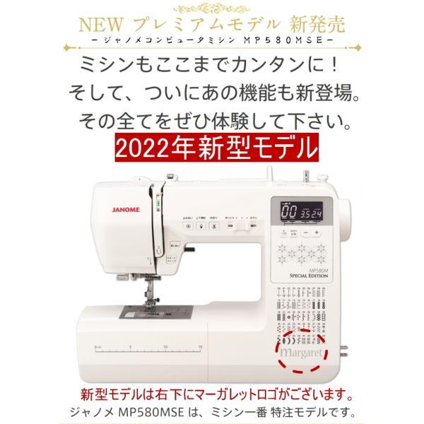 ミシン 本体 初心者 新製品 ジャノメ MP580MSE コンピュータミシン|mm1|06
