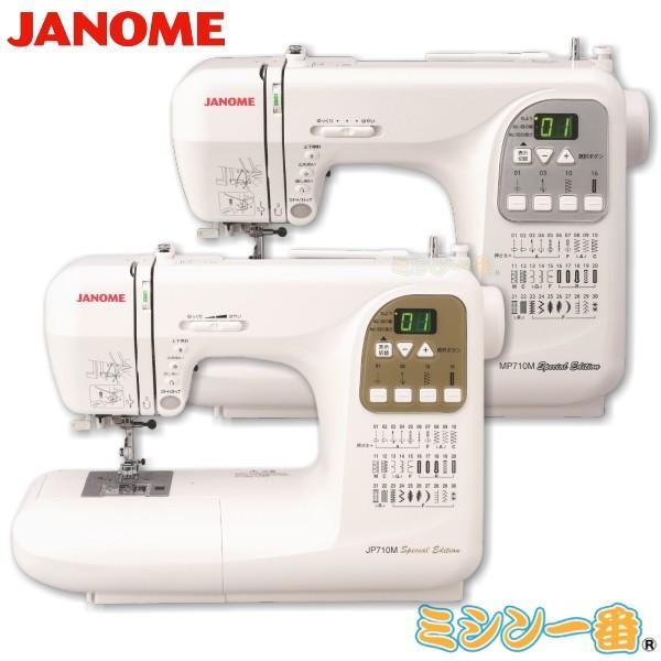 ミシン 本体 初心者 ジャノメ ミシン MP710MSE JP710MSE  コンピュータミシン mm1