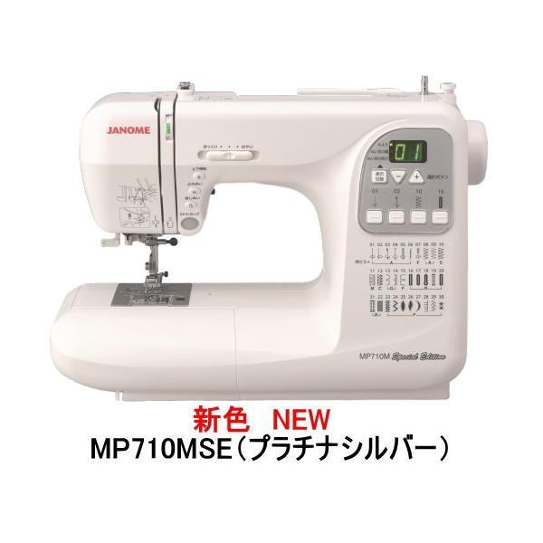 ミシン 本体 初心者 ジャノメ ミシン MP710MSE JP710MSE  コンピュータミシン mm1 03