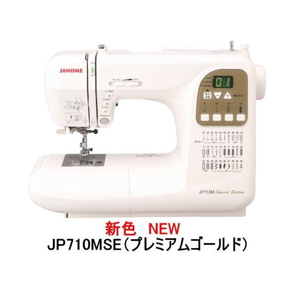 ミシン 本体 初心者 ジャノメ ミシン MP710MSE JP710MSE  コンピュータミシン mm1 04
