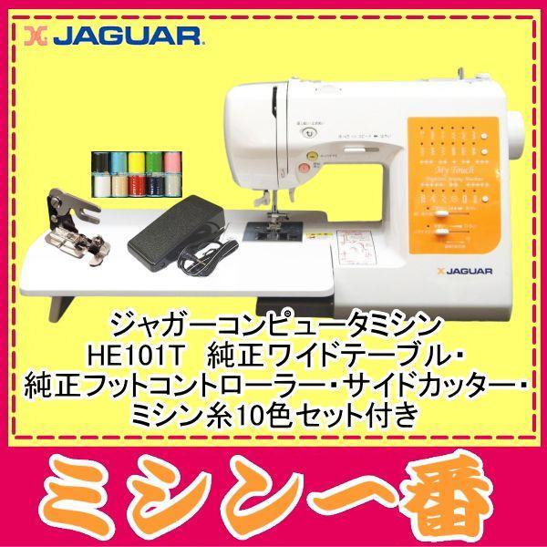 ミシン 本体 初心者 【セール】ジャガー ミシン HE101T コンピュータミシン ワイドテーブル付き|mm1