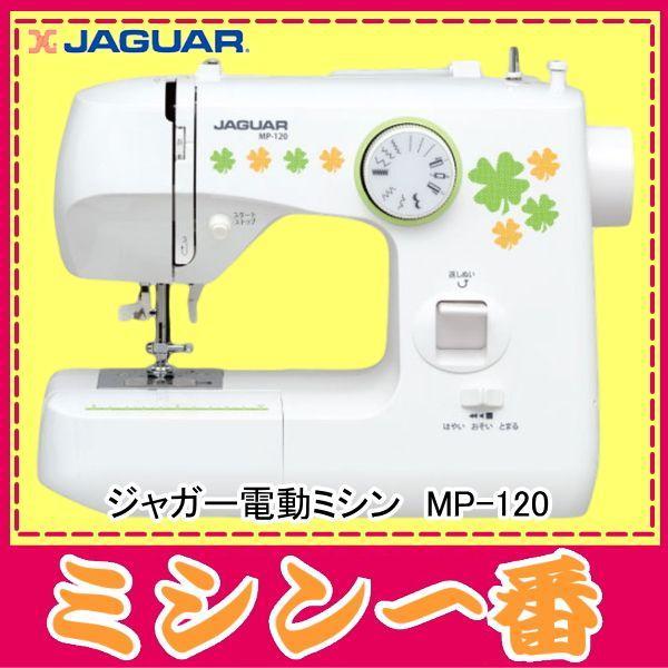ミシン 本体 初心者 ジャガー ミシン MP120 MP-120 電動ミシン コンパクトミシン|mm1