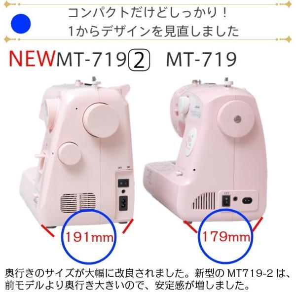 ミシン 本体 初心者 簡単 コンパクト 軽量 安い ジャガー ミシン MT719-2 電子ミシン|mm1|05
