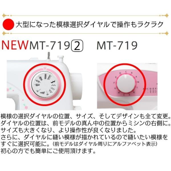 ミシン 本体 初心者 簡単 コンパクト 軽量 安い ジャガー ミシン MT719-2 電子ミシン|mm1|06