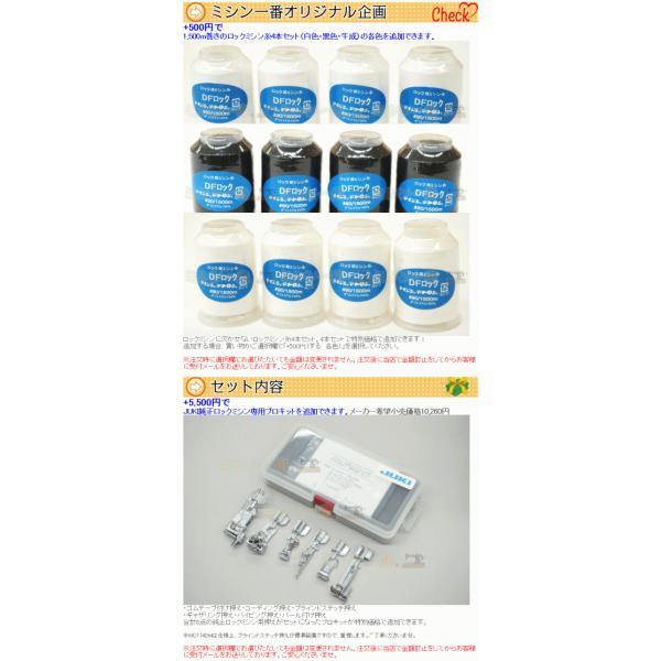 ミシン 本体 ジューキ JUKI MO-114DM ロックミシン 特別仕様|mm1|02